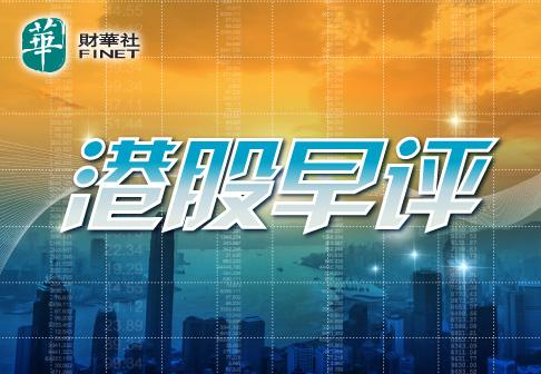 【財華社-港股早評】 2018年8月10日
