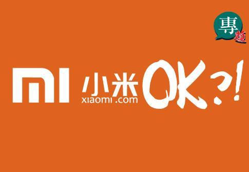 小米(01810-HK)擬下季歐洲推5G手機
