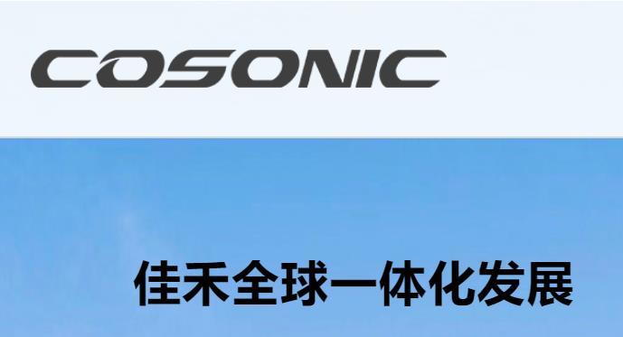 【異動股】無線耳機板塊下挫,佳禾智能(300793-CN)跌6.11%
