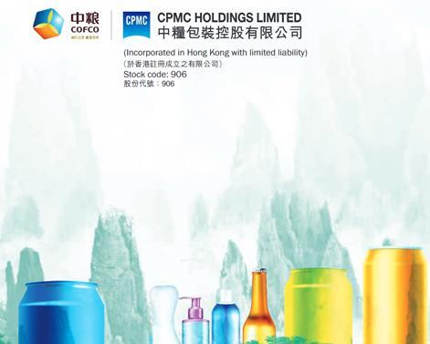 中糧包裝(00906-HK)回購121.3萬股 涉資約363.25萬港元