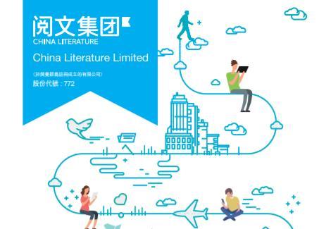 閱文集團(00772-HK)回購10萬股 涉資約299.58萬港元