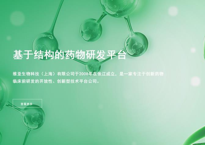 維亞生物(01873-HK)完成配股籌逾10億