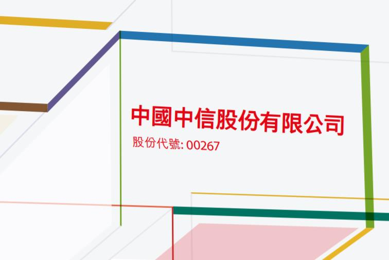 【異動股】中信股份(00267-HK)漲3.994%