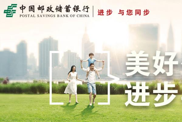 潘鐵珊:郵儲銀行(01658.HK)優化資產負債結構以提高資產整體收益率水平