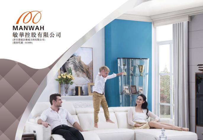 敏華控股(01999-HK)動用417.56萬回購股份 擬續再買