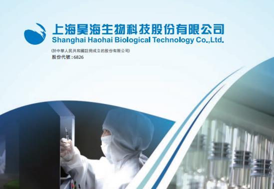 昊海生物科技(06826-HK)獲上海工程項目合同