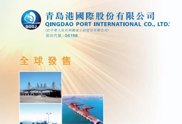 青島港(06198-HK)2019年度多賺5%股息20.03分