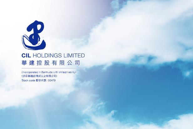 華建控股(00479-HK) 向上市覆核委員會申請覆核