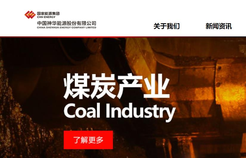 中國神華(01088-HK)附屬沃特馬克公司已提交採礦租約申請書