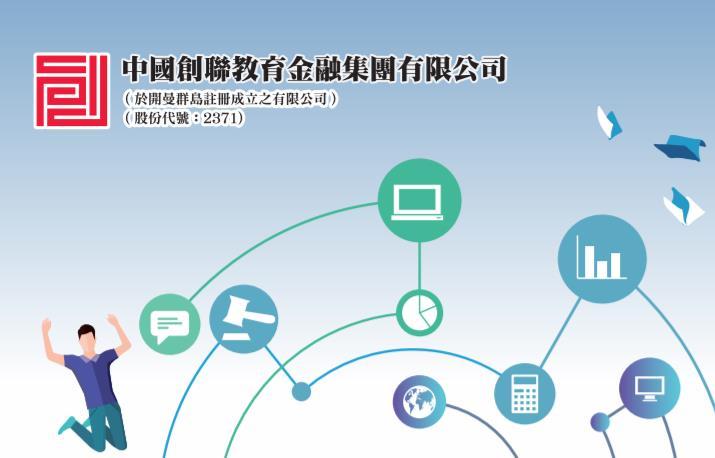 【權益變動】創聯教育(02371-HK)獲主席路行增持3830萬股