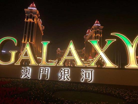 中金升銀河娛樂(00027-HK)目標價至61.8港元 維持跑赢大市