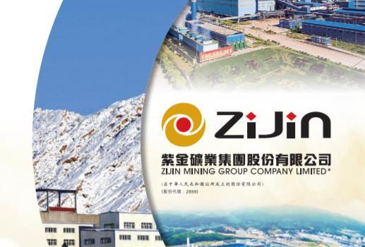 紫金礦業(02899-HK)獲准發行人民幣60億元的可轉換公司債券