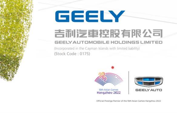 【權益變動】吉利汽車(00175-HK)獲兩位執董合計增持7.2萬股
