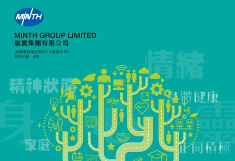 【盈警】敏實集團(00425-HK)料六個月淨利將減少55%至60%