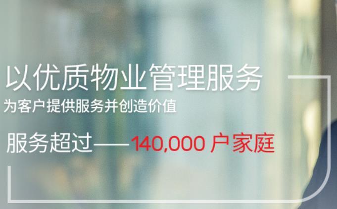 工銀國際重申銀城生活服務(01922-HK)「跑贏大市」評級 目標價7.24港元