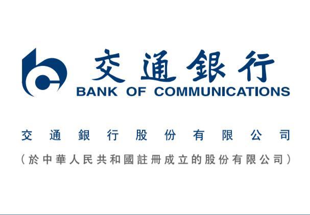 交通銀行(03328-HK)高管辭任