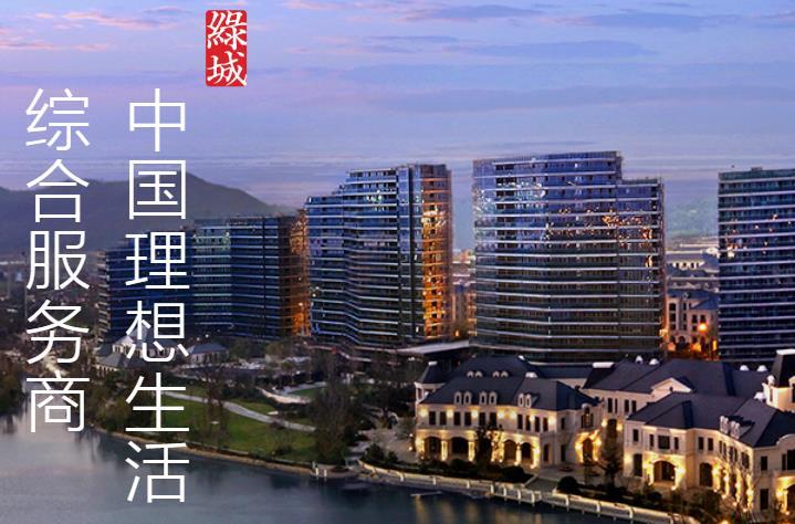 綠城中國(03900-HK)發3億美元4.7%的優先票據