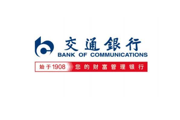 【會議直擊】交通銀行: 明年資產質量企穩向好惟存在不確定性