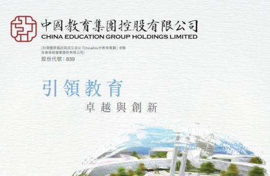 中教控股(00839-HK)招生學額獲准大幅增加