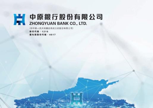 中原銀行(01216-HK)獲准公開發行不超過人民幣50億元的金融債券