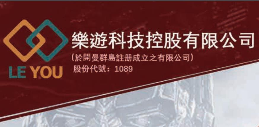 【異動股】樂遊科技控股(01089-HK)漲11.419%