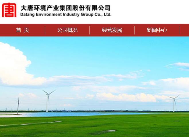 大唐環境(01272-HK)完成發行5億人民幣短融券利率2.64%