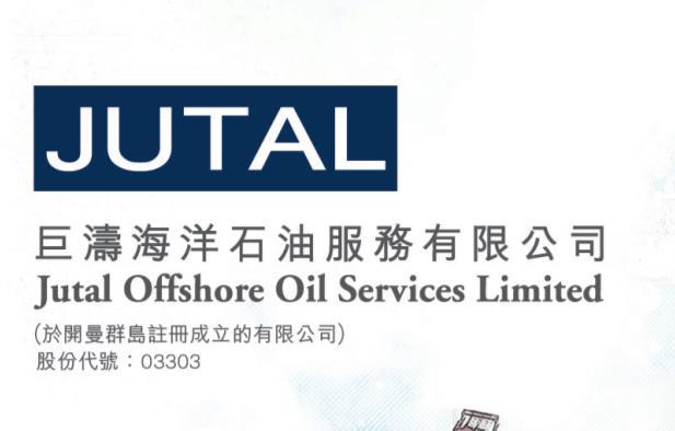 巨濤海洋石油(03303.HK)控股股東提出執行期權方案將繼續臨時禁令