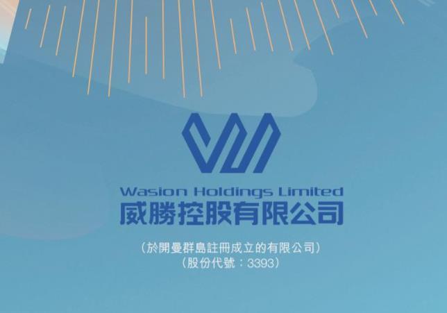 威勝控股(03393-HK)前三季度威勝信息技術歸母淨利同比增28.62%