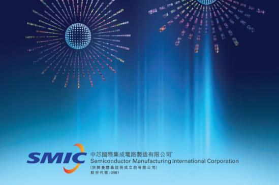 中芯國際(00981-HK)澄清:只為民用和商用的終端用戶提供產品及服務