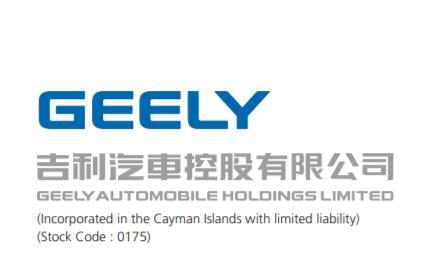 吉利汽車(00175-HK)不排除分拆電動車業務