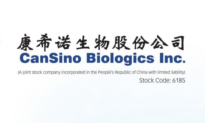 【盈警】康希諾生物(06185-HK)料2020年度虧損人民幣4億到4.3億元