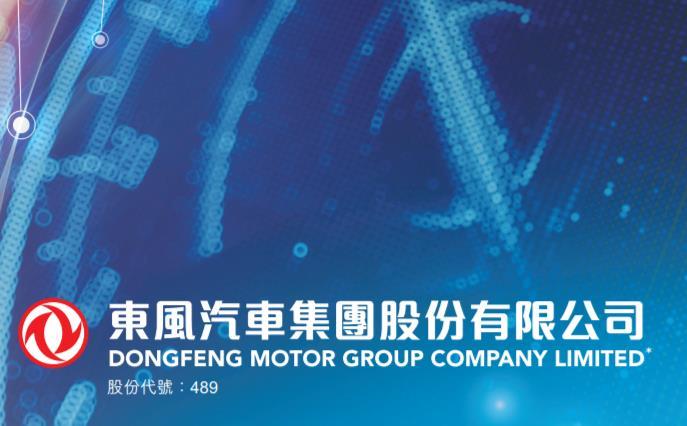 東風集團(00489-HK)8月汽車銷量同比增5.8%