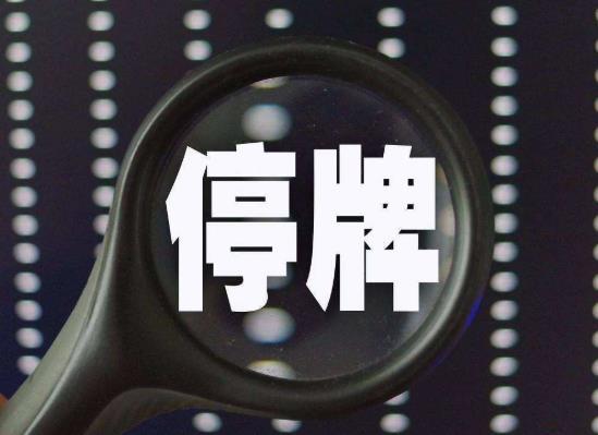 壹傳媒(00282.HK)停牌 發出保安局凍結控股股東資產和股權的聲明
