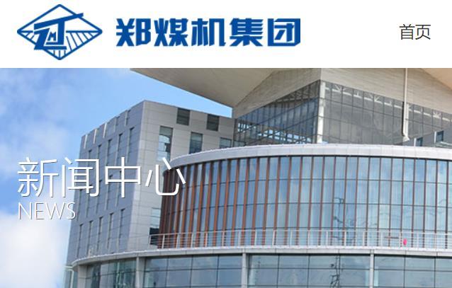 鄭煤機(00564-HK)控股股東質押所持部分股份
