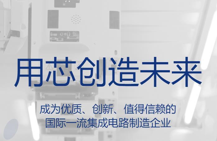 中芯國際董事長:將進一步借助境内資本市場的力量 加速創新和發展