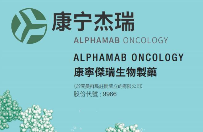 康寧傑瑞製藥-B(09966.HK)KN046 III期臨床試驗完成患者入組