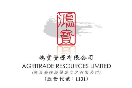 鴻寶資源(01131-HK) 額外復牌指引