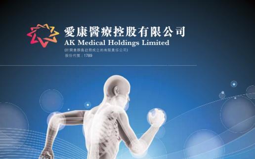 愛康醫療(01789-HK)獲國家藥監局批準的全膝關節假體三類醫療器械注冊證
