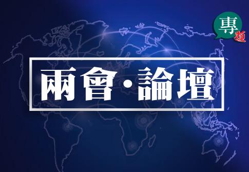 今年兩會表決通過了關於政府工作報告、民法典及涉港國安立法等決議