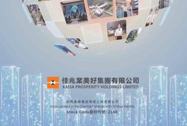 佳兆業美好(02168-HK):佳兆業控股購入公司股份