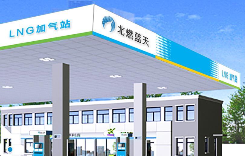 北京燃氣藍天(06828-HK)公司秘書及授權代表變更