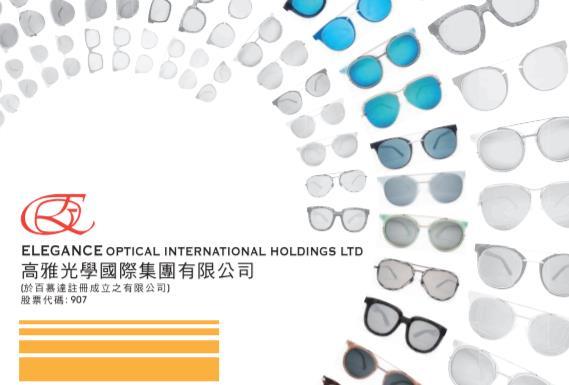 高雅光學(00907-HK)中期虧損收窄