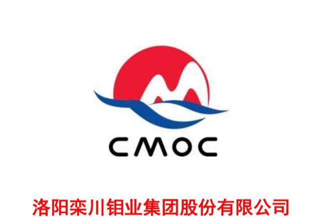 大華繼顯:洛陽鉬業(03993-HK)買入區間為3.49港元至3.50港元