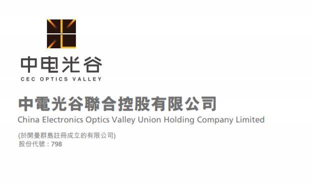 中電光谷(00798-HK)約33.67%股權易手予中國中電國際信息服務