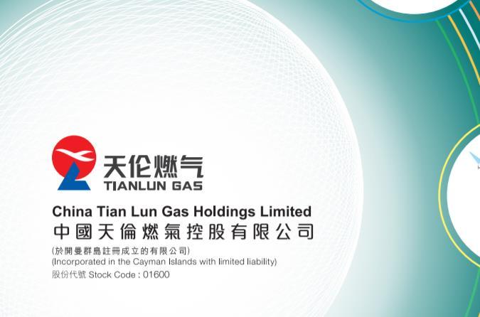 中泰國際:料天倫燃氣(01600.HK)今年零售銷氣量有望高出公司目標 重申買入