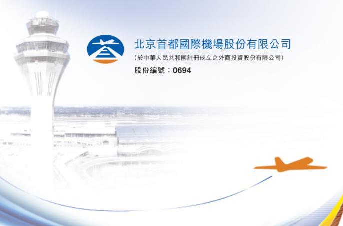 【權益變動】北京首都機場股份(00694-HK)獲T. Rowe Price Associates增持1522萬股