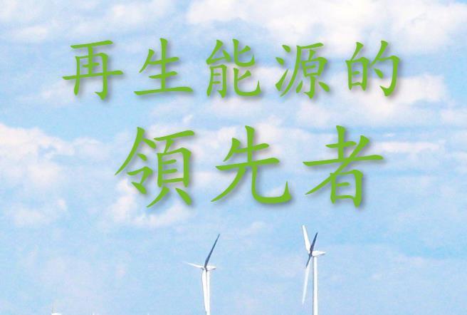 【權益變動】中國再生能源投資(00987-HK)獲主席黃剛兩日增持23.6萬股