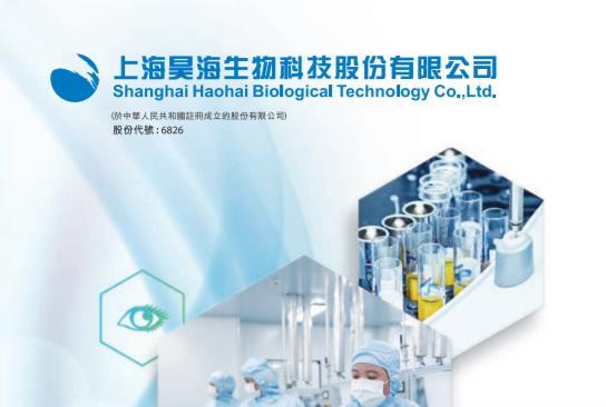 上海昊海生物(06826-HK): 白內障人工晶狀體啟動臨床試驗