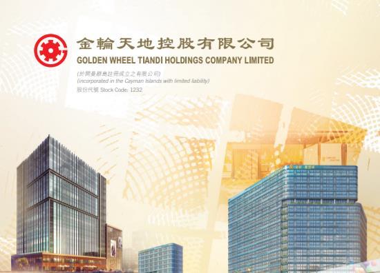 金輪天地(01232-HK)斥8283萬認購港龍中國地產(06968-HK)