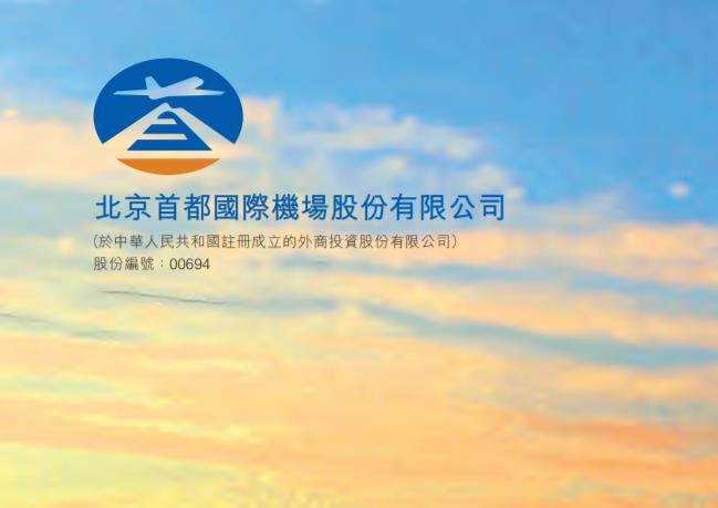 【權益變動】北京首都機場股份(00694.HK)獲T. Rowe Price Associates增持453.6萬股